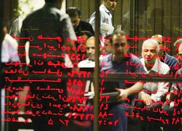 تالار سهام بورس تهران