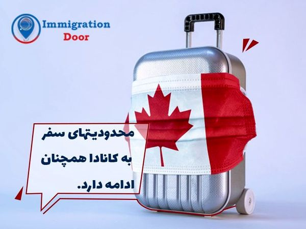 سفر به کانادا در شرایط کرونا