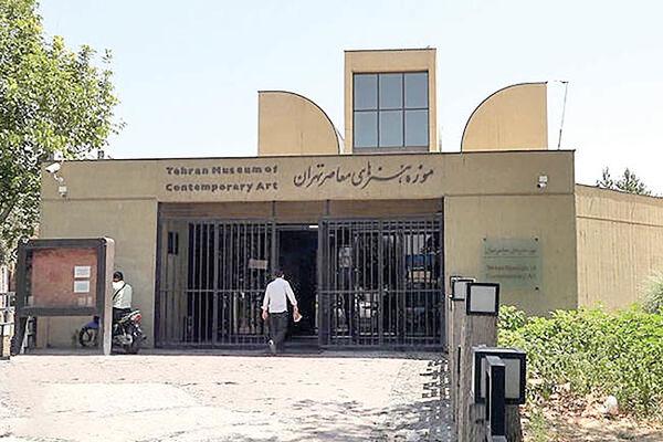 بازگشایی موزه هنرهای معاصر بعد از 30ماه