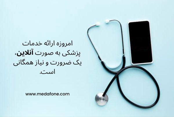 عدم حمایت بیمه ها مانعی بزرگ بر سر راه مشاوره پزشکی آنلاین