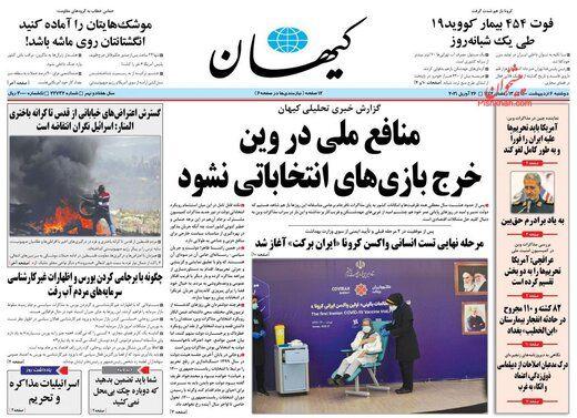 همراهی کیهان با اظهارات انتخاباتی یک اصلاح طلب