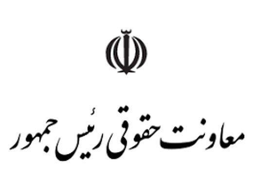 توضیح معاونت حقوقی رئیس جمهور درباره انحلال جمعیت امام علی(ع)