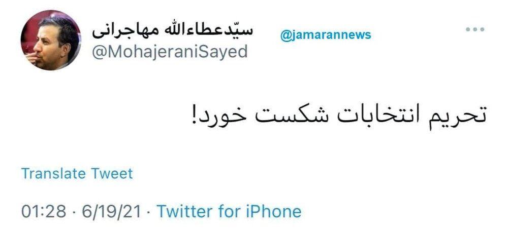 توئیت عطاءالله مهاجرانی درباره انتخابات ۱۴۰۰
