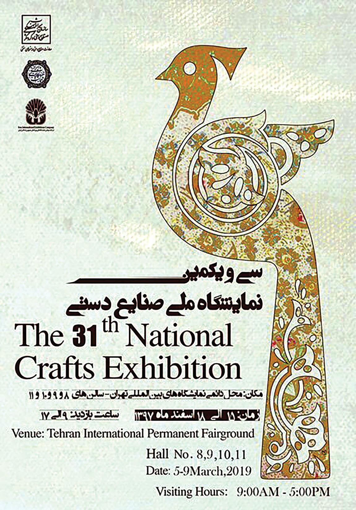 از نمایشگاه صنایعدستی، عیدی بخرید
