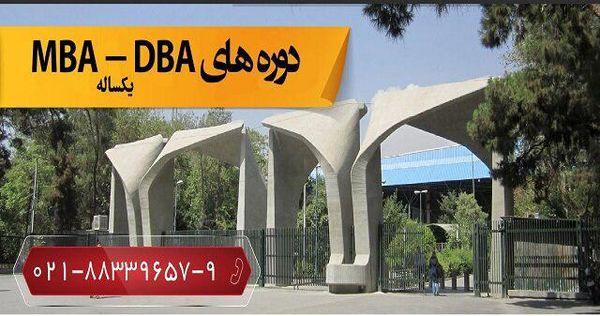 شرایط پذیرش دوره MBA و DBA در دانشکده مدیریت دانشگاه تهران
