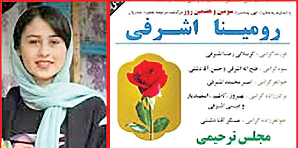 فاجعه قتل دختر 13 ساله تالشی در خانه پدری