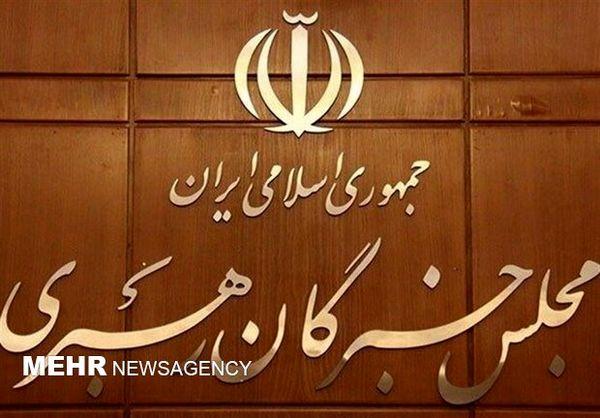 دعوت مجلس خبرگان از مردم برای حضور در انتخابات
