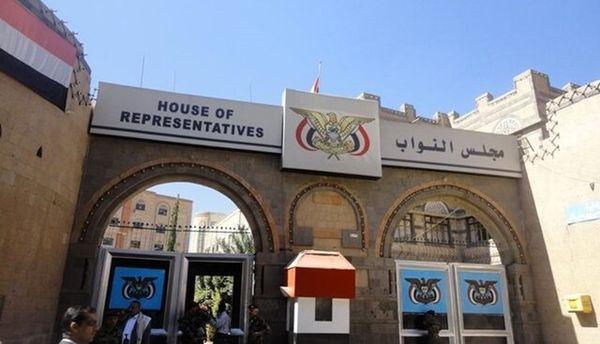 پارلمان صنعا عضویت ۳۹ نماینده را لغو کرد
