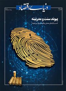 ویژه نامه سراسری ایران کانمین