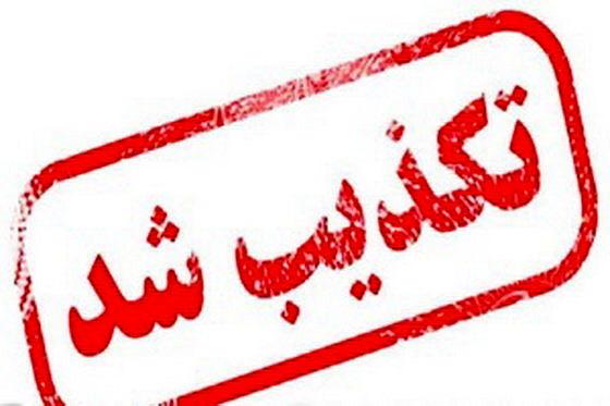 تکذیب خبر فوت پرستار یک بیمارستان هاشمینژاد بر اثر کرونا