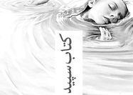 سوگ مرگ یک نوزاد در «کتاب سپید»