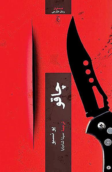 عرضه «چاقو» در بازار کتاب
