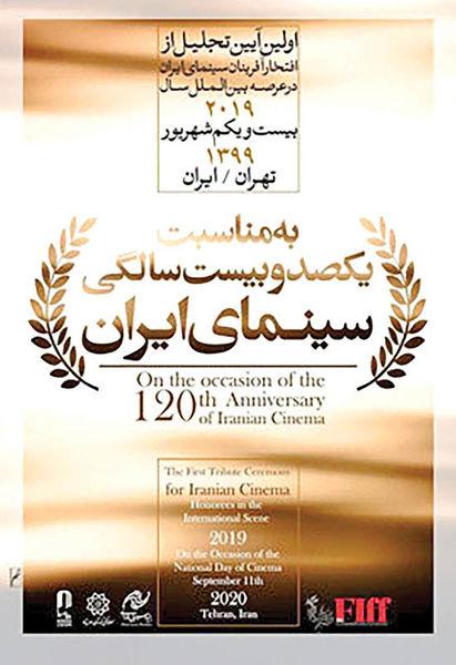 تجلیل از افتخارآفرینان سینمای ایران در عرصه جهانی