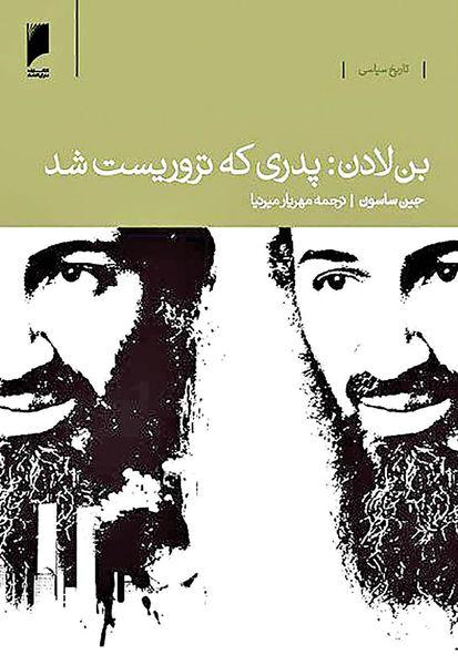 رازهای زندگی بن لادن در یک کتاب