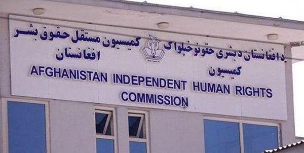 طالبان کمیسیون حقوق بشر افغانستان را منحل کرد