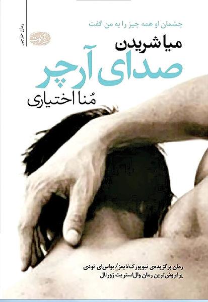 «صدای آرچر» در بازار کتاب