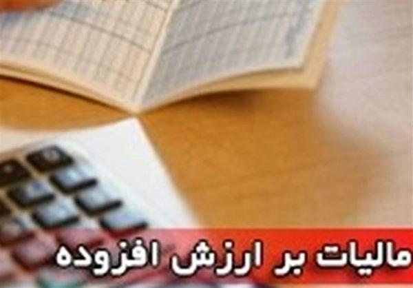 قانون مالیات بر ارزش افزوده در مجلس اصلاح شد