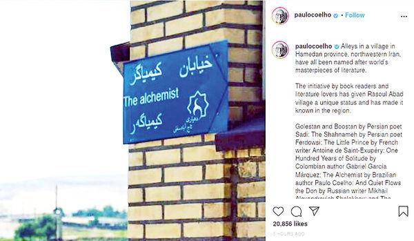 واکنش پائولو کوئیلو  به ابتکار اهالی روستای ایران