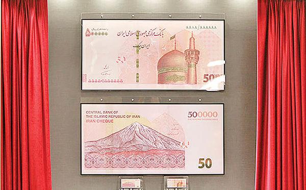 رونمایی از چک پول جدید 500 هزار ریالی