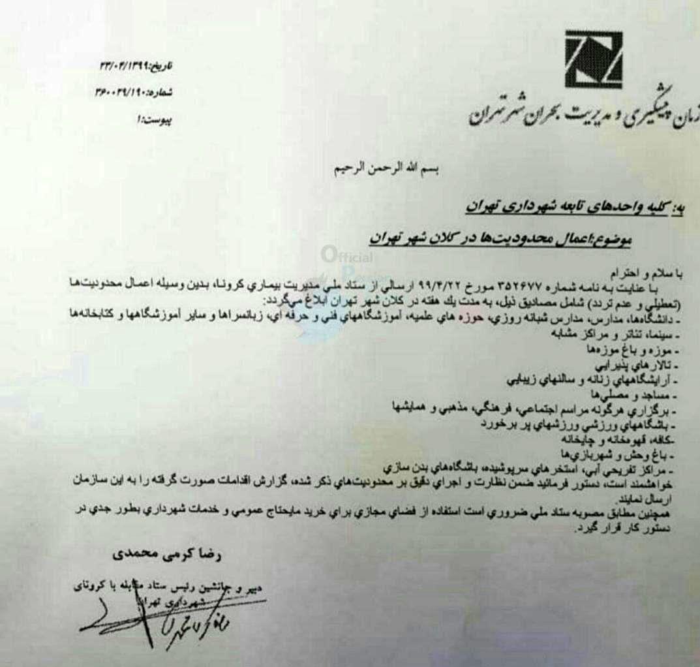 ویروس کرونا , شهرداری تهران ,