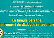 برپایی وبیناری با حضور استادان ایرانی و فرانسوی