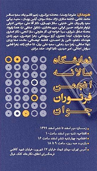 نمایشگاه عکاسان جوان  در نگارخانه کلک خیال