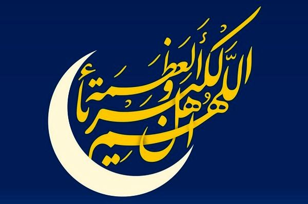 نماز عید فطر در مصلی شهر تهران اقامه نمیشود