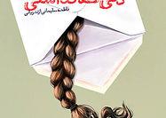 فراز و نشیبهای زندگی دخترجوان  در «دلی که نداشتی»