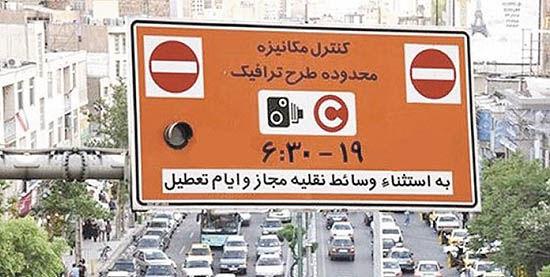 نتیجه سه اصلاح ترافیکی