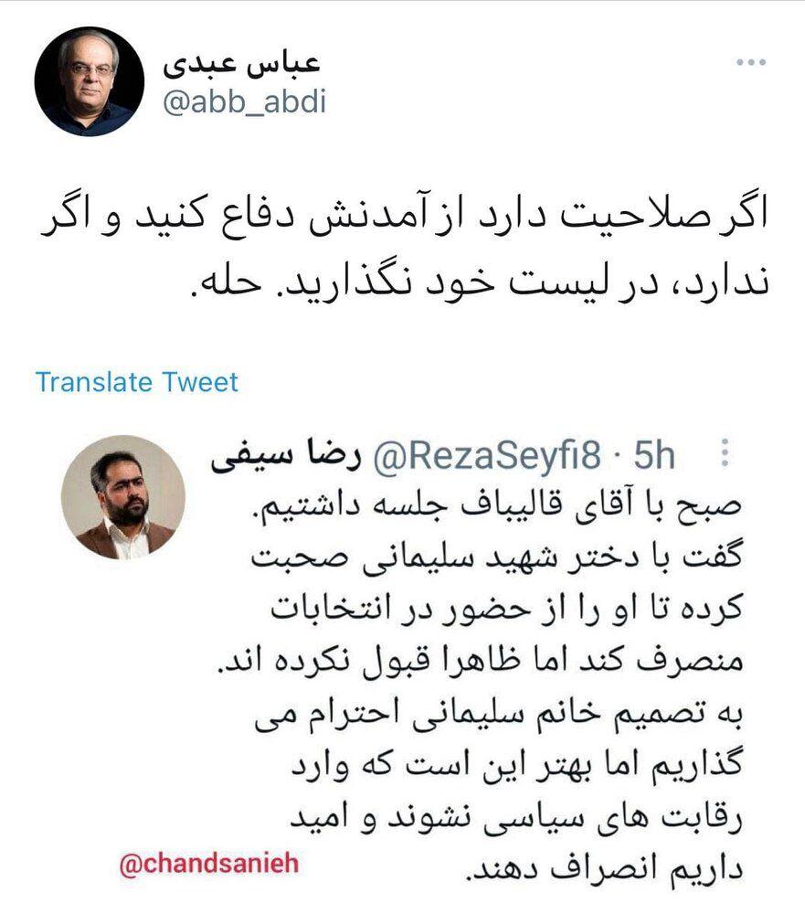 تلاش قالیباف برای منصرف کردن دختر سردار سلیمانی از کاندیداتوری در انتخابات /عباس عبدی واکنش نشان داد