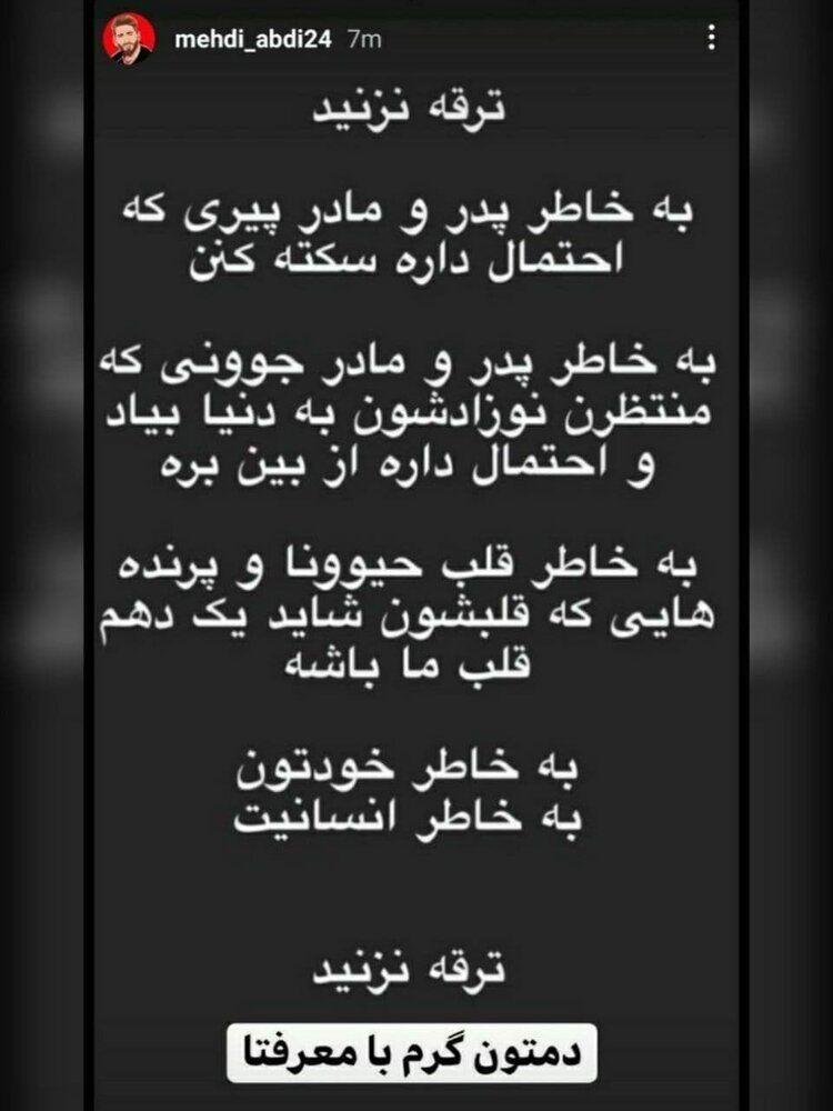 درخواست مهدی عبدی از مردم در چهارشنبه سوری/عکس