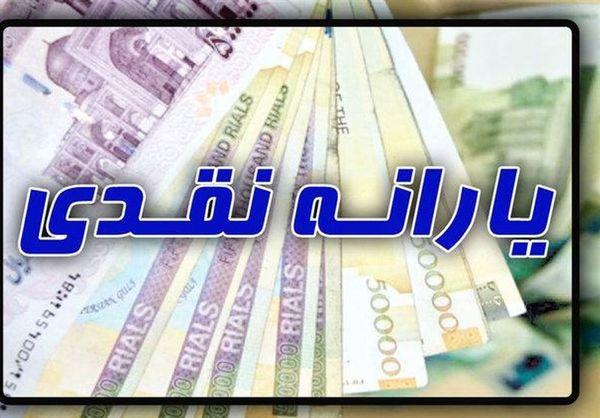 پیشنهادات کمیسیون تلفیق برای افزایش یارانههای نقدی