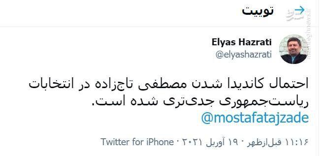 کاندیداتوری چهره معروف اصلاح طلب در انتخابات ۱۴۰۰
