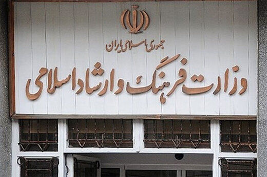 بیانیه وزارت فرهنگ در محکومیت اقدام توهینآمیز مکرون