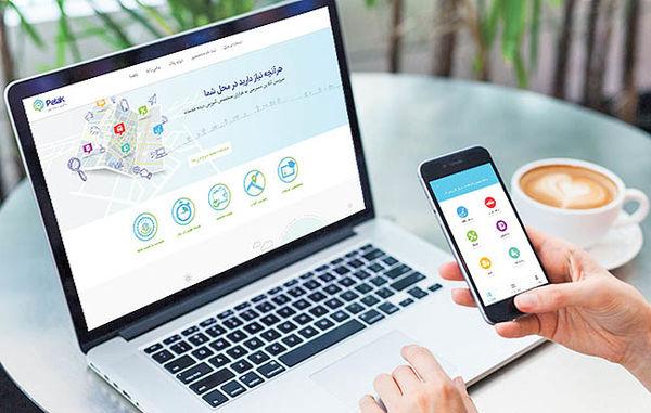 مسیر ناهموار «درخواست آنلاین خدمات منزل»