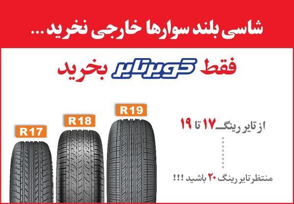 تولید تایر خودروهای شاسی بلند در کشور | تولید تایر سایز 13 تا 19 در کویرتایر