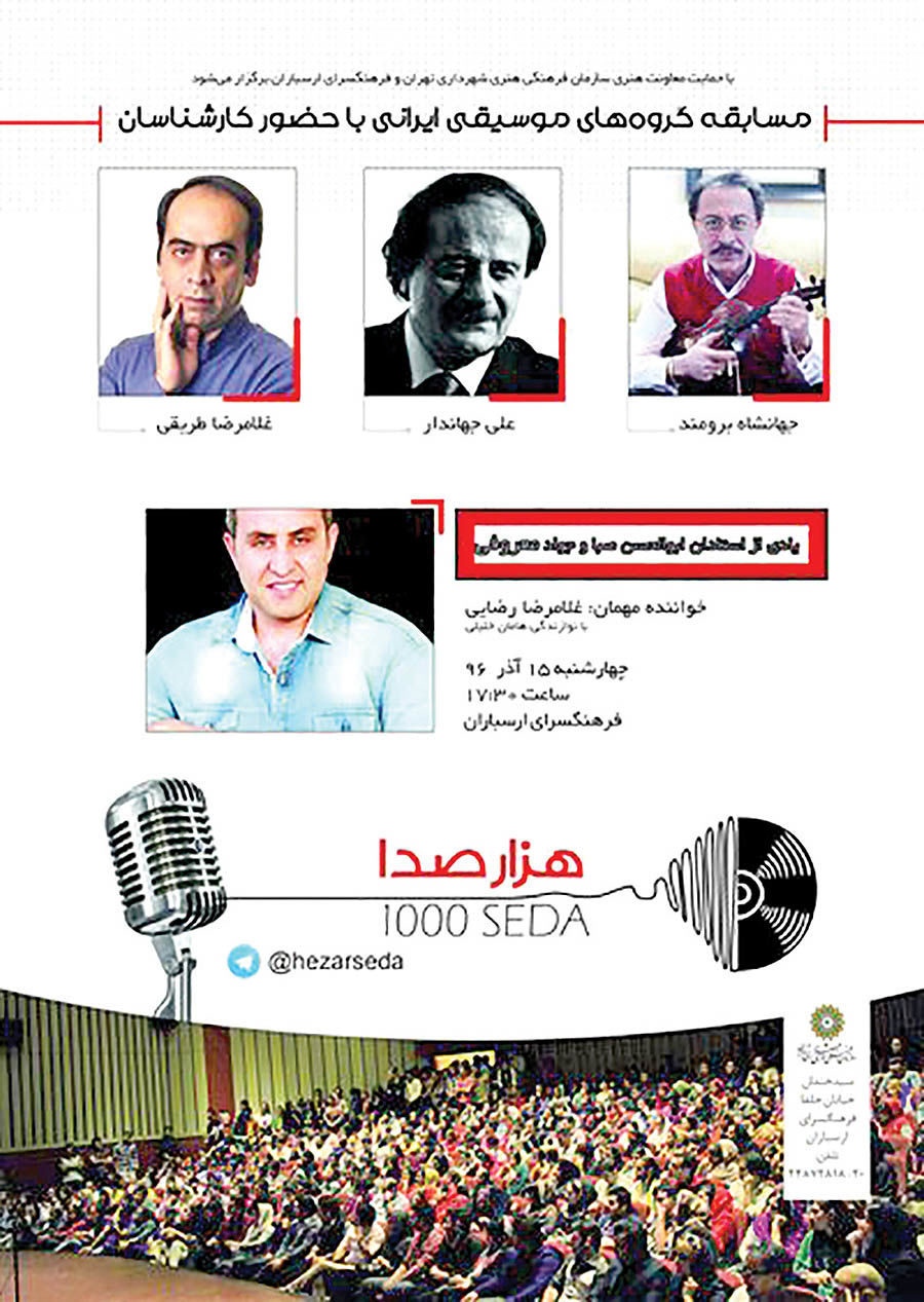 اجرای «هزار صدا» با داوری علی جهاندار