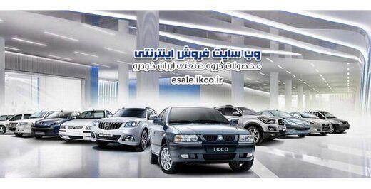 خبر مهم ایران خودرو به خریداران