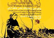 تصاویر زنان محروم در گالری مستقل
