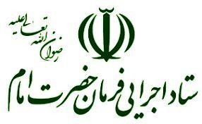 دستور ویژه رئیس ستاد اجرایی فرمان امام برای بسیج امکانات به منظور مقابله با کرونا