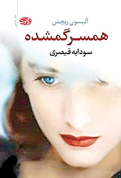«همسر گمشده» سر از کتابفروشیها درآورد