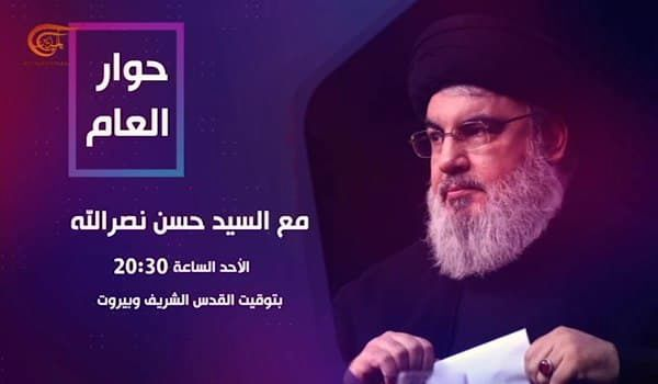 پخش گفتوگوی سیدحسن نصرالله با المیادین