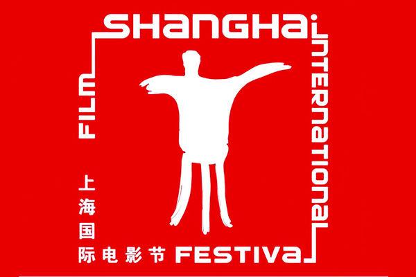 فروش ۱۰۰ هزار بلیت جشنواره شانگهای در ۱۰ دقیقه