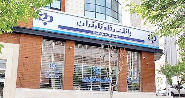 افزایش سرمایه 726درصدی بانک رفاه کارگران
