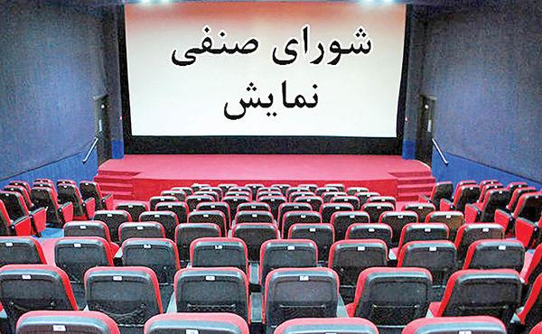 لغو نشست شورای نمایش برای اکران نوروز