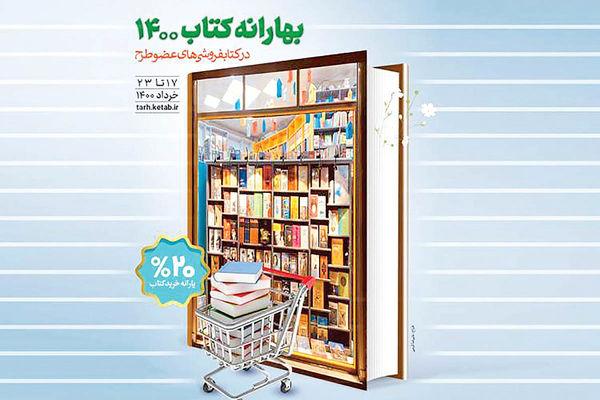 فروش3 میلیاردی  بهارانه کتاب در افتتاحیه