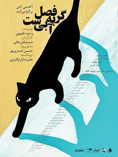 «فصل گربههای آبی»  به روایت شبنم قلیخانی