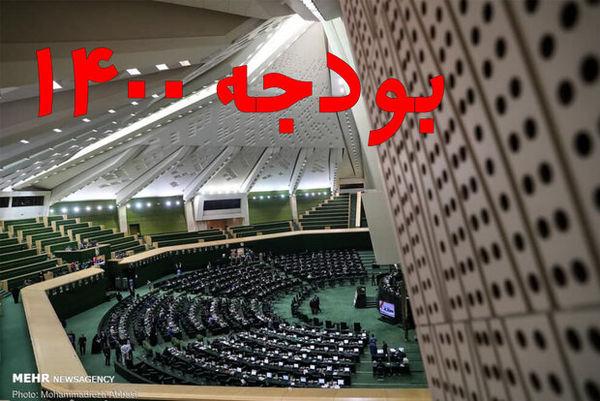 بررسی لایحه بودجه ۱۴۰۰ کشور در دستور کار مجلس