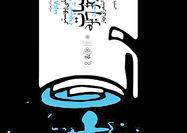 نمایش ۴۸ اثر از هنرمندان ۱۷ کشور دنیا با موضوع آب