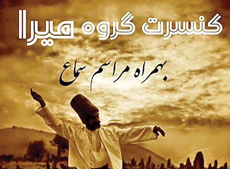 اجرای گروه «میرا» به مناسبت بزرگداشت مولانا